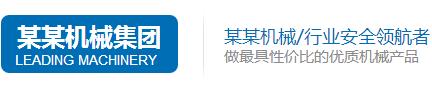 蓝色机械设备企业响应式模板